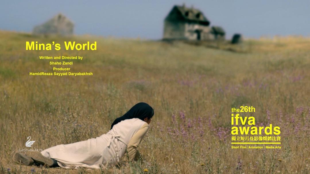 The short film Mina's World
